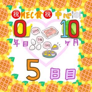 新MEC食10ヶ月5日目!火曜日は◯◯の日で−600g!【total−13.8㎏】