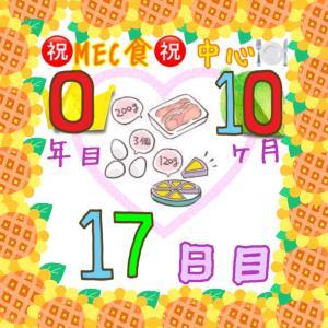 新MEC食10ヶ月17日目!週明けは+400gからのスタート!【total−15㎏】