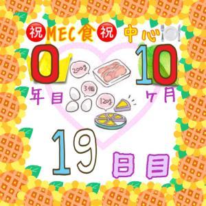 新MEC食10ヶ月19日目!カロリーOverになったかも(・・;)【total−15.2㎏】