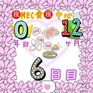 新MEC食12ヶ月6日目!−400g!調整完了٩( ´ ᗜ ` *)و【total−13㎏】