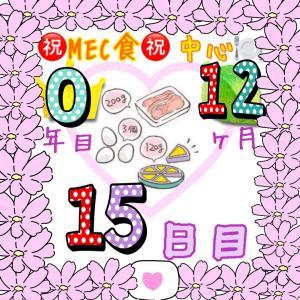 新MEC食12ヶ月15日目!2日連続で−1㎏を達成!計−2㎏☆【total−11.2㎏】