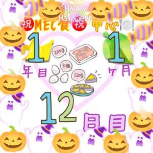 新MEC食1年1ヶ月12日目!なかなか体脂肪率が落ちない(´°̥̥̥̥̥̥̥̥ω°̥̥̥̥̥̥̥̥`)【total−11.4㎏】