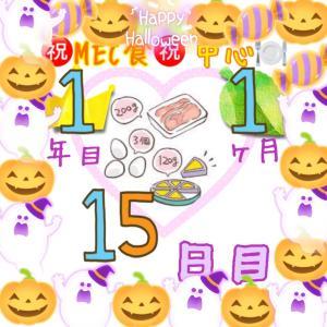 新MEC食1年1ヶ月15日目!活動量が少なくても−200g ♪【total−11.8㎏】
