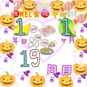 新MEC食1年1ヶ月19日目!ぐうたら生活とまあまあ食べて+400g!【total−10.8㎏】
