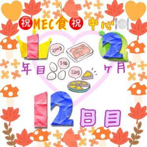 新MEC食1年2ヶ月12日目!+1.2㎏!久しぶりの買い食い(・・;)【total−10.8㎏】