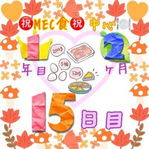 新MEC食1年2ヶ月15日目!連休明けのフル活動で−800g♪【total−10.6㎏】