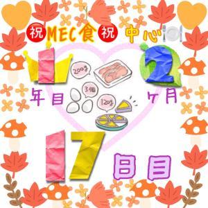 新MEC食1年2ヶ月17日目!−600g!停滞期ではなかった(・・;)【total−11.2㎏】