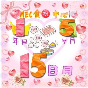 新MEC食1年5ヶ月15日目!−400g!久しぶりの激痛で起床(・・;)【total−7.6㎏】