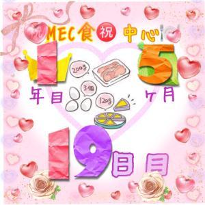 新MEC食1年5ヶ月19日目!週明けは±0㎏(%)からのスタート♪【total−8.2㎏】
