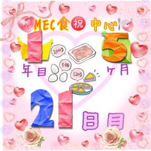 新MEC食1年5ヶ月21日目!早い時間の計測でも−400g♪【total−8.8㎏】
