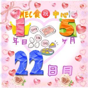 新MEC食1年5ヶ月22日目!体重キープ♪今日は山登り3回目!!【total−8.8㎏】