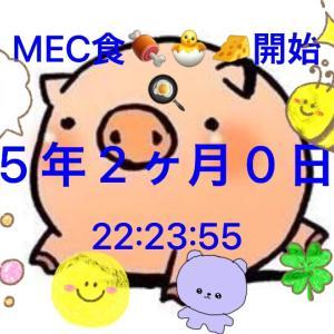 【通算】MEC食5年2ケ月1日目!最大+2㎏からの1ヶ月+0.2㎏!【total−4.8㎏】