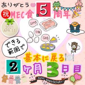 新MEC食1年9ヶ月3日目!氷を爆食いしたけど±0㎏!食事バランスかなw【total−5.2㎏】