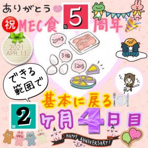 新MEC食1年9ヶ月4日目!誤差w 週明けは+200gスタート!【total−5㎏】