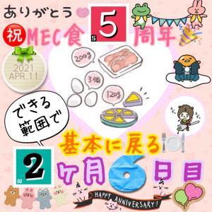 新MEC食1年9ヶ月6日目!±0㎏!ついに停滞モード!?【total−5.4㎏】