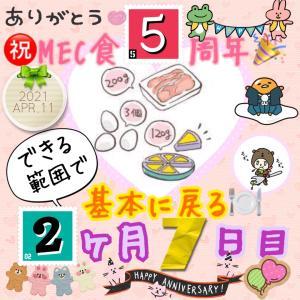 新MEC食1年9ヶ月7日目!+200g!糖質過多は○○○パン?(*_*)【total−5.2㎏】