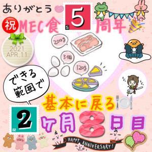 新MEC食1年9ヶ月8日目!±0㎏!月−2㎏ペースと順調です♪【total−5.2㎏】