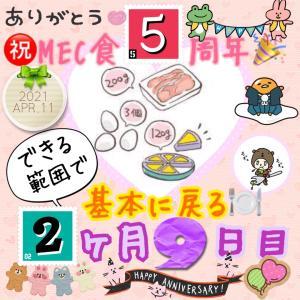 新MEC食1年9ヶ月9日目!+400g!水分過多と睡眠不足??【total−4.8㎏】