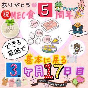 新MEC食1年10ヶ月17日目!+200g!つい食べちゃう...(・・;)【total−5㎏】