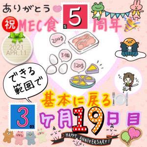 新MEC食1年10ヶ月19日目!砂糖フルーツなどを食べても−200g♪【total−5.4㎏】
