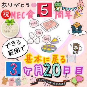 新MEC食1年10ヶ月20日目!水分1ℓ超えとお肉400gでも±0㎏【total−5.4㎏】