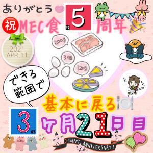 新MEC食1年10ヶ月21日目!遅い時間の夕食だったけど±0㎏☆【total−5.4㎏】