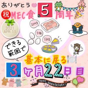 新MEC食1年10ヶ月22日目!4日連続の±0㎏!そろそろ変動あるかな?【total−5.4㎏】
