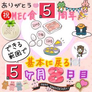新MEC食1年12ヶ月8日目!+1.3%!!ダイエットはマイペースに☆【total−5.4㎏】