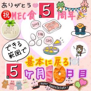 新MEC食1年12ヶ月10日目!−400g☆糖質が抜け始めたかも!?【total−5.8㎏】