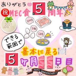 新MEC食1年12ヶ月11日目!+0.9%!バランスが難しい(・・;)【total−5.8㎏】