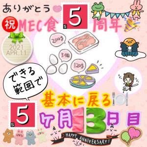 新MEC食1年12ヶ月13日目!不定愁訴が襲ってきた!?(T ^ T)【total−6.2㎏】