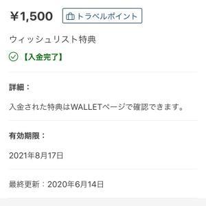【Booking.com】1500ポイントがもらえるキャンペーン【 ブッキンドットコム】