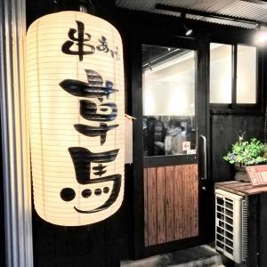 12月1日オープン リーズナブルに創作串を楽しめる 【串あげ草馬】