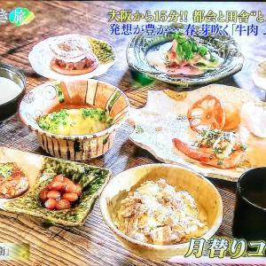 高槻散歩 後編 テレビ大阪【おとな旅 あるき旅】