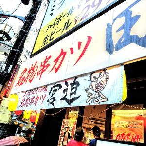 Let 's TAKEOUT 7月13日オープン 【串カツ田中 高槻店】