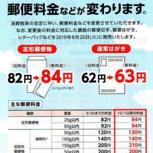 令和元年10月1日からの郵便料金改定に関する資料