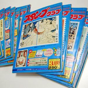 昭和のジュニア向け月刊切手雑誌 スタンプクラブ