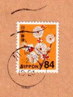 普通切手 ウメ 84円