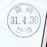 丸型印 宮前 (31.4.30)
