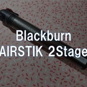 【製品レビュー】 Blackburn 「AIRSTIK 2Stage」