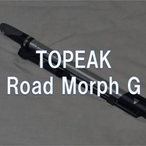 【製品レビュー】 TOPEAK 「Road Morph G」