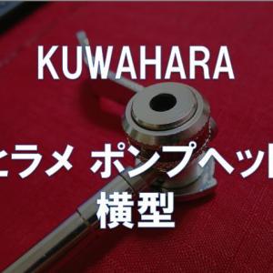 【レビュー】KUWAHARA「ヒラメ ポンプヘッド 横型」