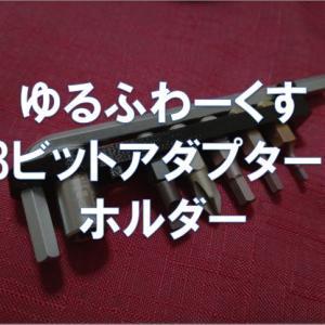 【レビュー】ゆるふわーくす「PBビットアダプター用ホルダー」