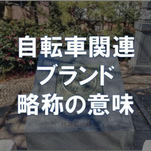 【調査】自転車関連ブランド 略称の意味