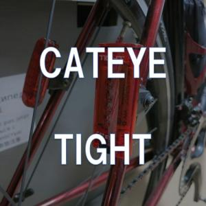 【レビュー】CATEYE「TIGHT(TL-LD180)」