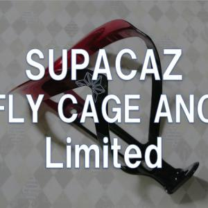 【レビュー】SUPACAZ FLY CAGE ANO Limited