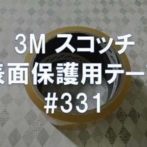 【レビュー】3M「スコッチ 表面保護用テープ #331」