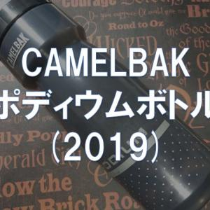 【レビュー】CAMELBAK「ポディウムボトル 24oz(2019)」