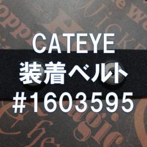 【レビュー】CATEYE「装着ベルト(#1603595)」