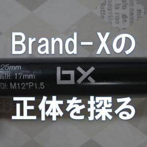 「Brand-X」の正体を探る